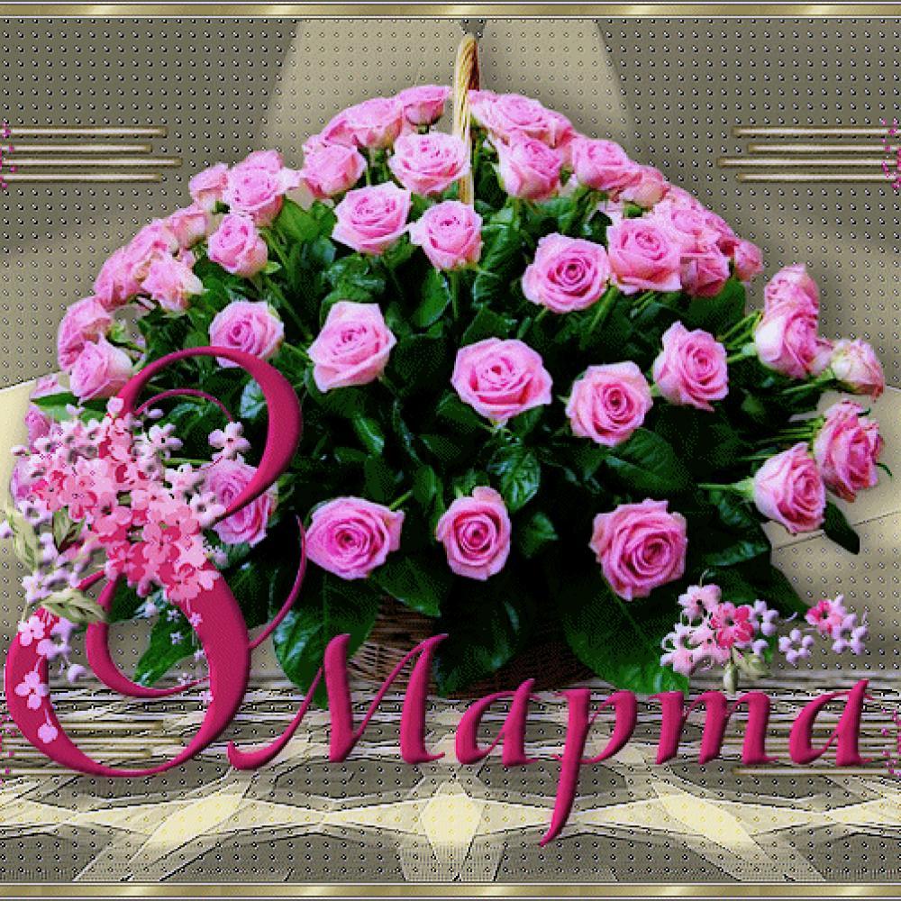 поздравления с 8 марта шикарные цветы